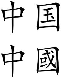 China_(Chinese_characters)